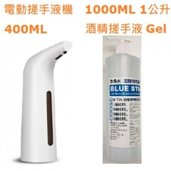BLUE STAR 75%酒精搓手液 免過水  消毒 套裝 1000ML 啫喱狀+W400機