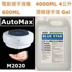 BLUE STAR 75%酒精搓手液 免過水  消毒 套裝 4000ML 啫喱狀+M2020機