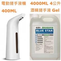 BLUE STAR 75%酒精搓手液 免過水  消毒 套裝 4000ML 啫喱狀+W400機