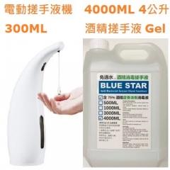 BLUE STAR 75%酒精搓手液 免過水  消毒 套裝 4000ML 啫喱狀+W300機