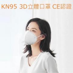 KN95  3D立體 5Ply 成人口罩 獨立包裝 白色獨立包裝