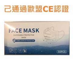 DB 3層成人口罩 3Ply Mask CE認證 藍色成人50個裝