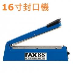 FAX88 手壓式 快速 膠袋封口機 16寸封口機