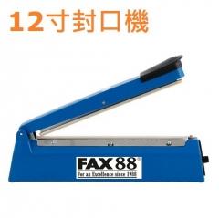 FAX88 手壓式 快速 膠袋封口機 12寸封口機