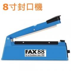 FAX88 手壓式 快速 膠袋封口機 8寸封口機