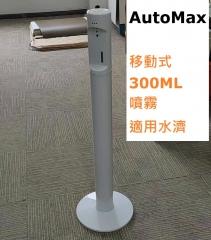 (限時特價)AutoMax 電動 皂液 搓手液機 紅外線洗手液機 自動感應 S300 流動式300M