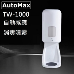 AutoMax 電動感應 水濟狀噴霧機 1000ML TW1000座枱式
