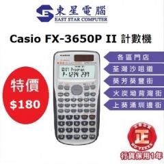 CASIO FX-3650PII 工程計算機 FX3650P II涵數機 學生計數機