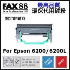 FAX88 代用碳粉 Epson 6200L 環保碳粉 代用鼓 S051099