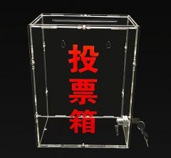 透明亞加力 意見箱 投票箱 捐款箱 歡迎訂制