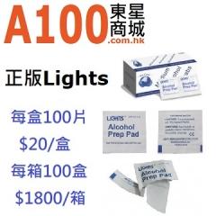 限時特價 正版 Lights 酒精消毒棉  酒精消毒紙 酒精消毒片 每盒100片