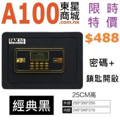 FAX88 安全夾萬 保險櫃 保險箱 電子密碼 限時特價 25CM