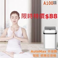 AutoMax 非接髑 智能 感應垃圾桶 AL1101 黑配白 10L