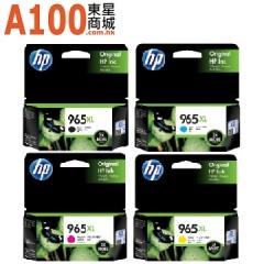 HP  原裝墨盒 加大裝 套裝優惠 965XL 黑藍 紅黃各1個