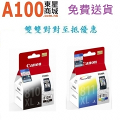 CANON 原裝墨盒 加大裝 套裝優惠 810XL+811XL各1個