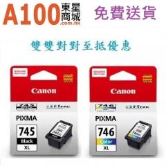 CANON 原裝墨盒 加大裝 套裝優惠 745XL+746XL各1個