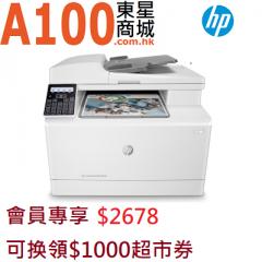 HP Color LaserJet Pro MFP M183fw 彩色鐳射打印機 M183FW免費送
