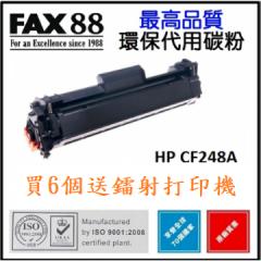 FAX88 HP CF248A  代用碳粉 送HP鐳射打印機 1個免費送貨