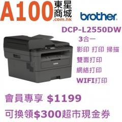 Brother DCP-L2550DW(3合1)鐳射打印機 L2550DW門店自取