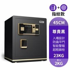 FAX88 安全夾萬 保險櫃 保險箱 電子密碼+指紋 45cm尊貴黑+指紋