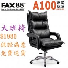 FAX88 Boss Chair 系列  大班椅 簡約黑色 BC8502 免費送貨