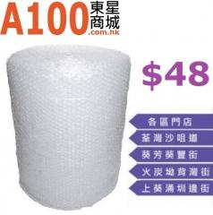 20吋/40吋氣珠膠/Bubble Wrap/透明氣珠膠膜/泡泡膠 20吋x150尺/卷