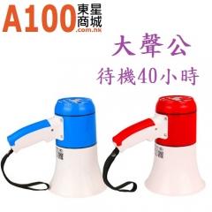學校用 大聲公嗽叭 標準版USB充電+1個充電池 紅色