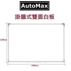 AutoMax 雙面白板 白磁板 雙面可寫 易擦 訂造尺寸