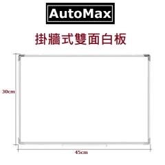 AutoMax 雙面白板 白磁板 雙面可寫 易擦 30x45cm