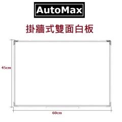 AutoMax 雙面白板 白磁板 雙面可寫 易擦 45x60cm