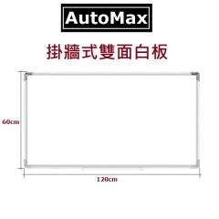 AutoMax 雙面白板 白磁板 雙面可寫 易擦 60x120cm