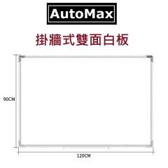 AutoMax 雙面白板 白磁板 雙面可寫 易擦 90x120cm