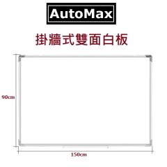 AutoMax 雙面白板 白磁板 雙面可寫 易擦 90x150cm