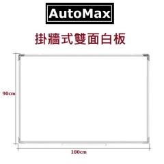 AutoMax 雙面白板 白磁板 雙面可寫 易擦 90x180cm