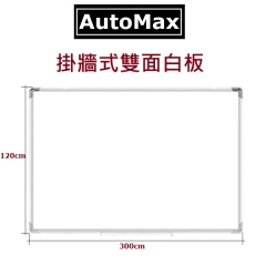 AutoMax 雙面白板 白磁板 雙面可寫 易擦 120x300cm