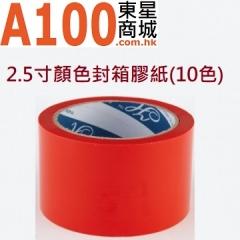 包裝用品 氣珠膠 珍珠棉 膠紙 蝦條 打包帶 2.5寸顏色膠紙