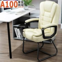 A100 Dule系列 D2681 辦公椅 弓形椅 米白色