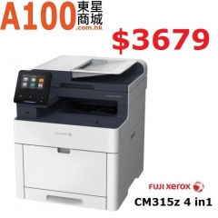 Fuji Xerox DocuPrint CM315 z(4合1) CM315Z彩色鐳射打印機