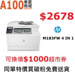 HP Color LaserJet Pro MFP M183fw 彩色鐳射打印機 M183FW 門店