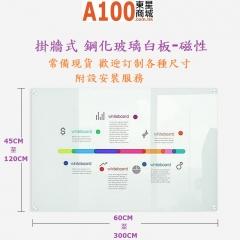 AutoMax 鋼化磁性玻璃白板 掛牆式 90x120cm連架