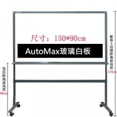 AutoMax 鋼化磁性玻璃白板 掛牆式 90x150cm連架
