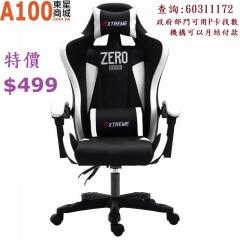 FAX88 Zero 系列 L280 電競椅 (送頭枕 腰墊) 白配黑 鋼制腳+標配