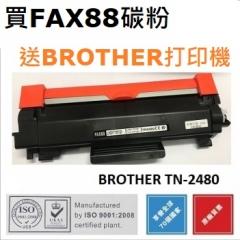 買FAX88 TN-2480 代用碳粉 送BROTHER打印機 15個送 FAX2840