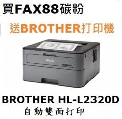 買FAX88 TN-2480 代用碳粉 送BROTHER打印機 6個送L2320D