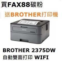 買FAX88 TN-2480 代用碳粉 送BROTHER打印機 8個 L2375DW