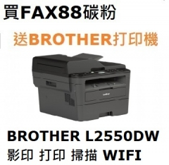 買FAX88 TN-2480 代用碳粉 送BROTHER打印機 12個 送 L22550DW