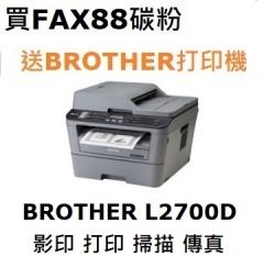 買FAX88 TN-2480 代用碳粉 送BROTHER打印機 12個L2700D