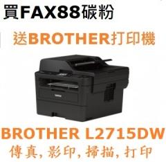買FAX88 TN-2480 代用碳粉 送BROTHER打印機 15個L2715DW