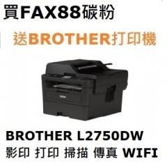 買FAX88 TN-2480 代用碳粉 送BROTHER打印機 20個送L2750DW