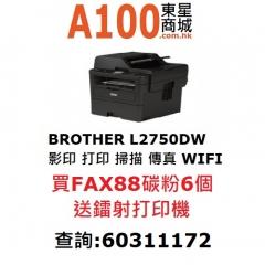 買FAX88 TN-2480 代用碳粉 送BROTHER打印機 買1個免費送貨